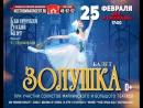 Балет Золушка, 25 февраля, Кострома