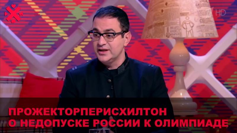 Прожекторперисхилтон о недопуске России к Олимпиаде