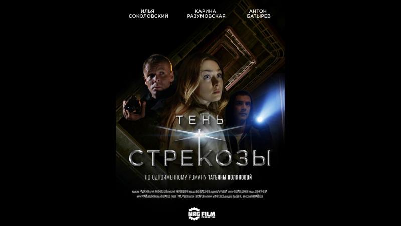 Тень стрекозы 1-2-3-4 серия (2015)