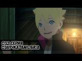 Boruto. Naruto Next Generations. 32 Серия