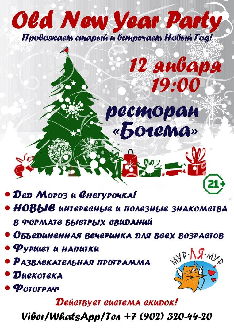 Афиша Самара Новогодняя вечеринка от Мур Ля Мур 17 декабря