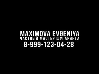 шугаринг MAXIMOVA EVGENIYA