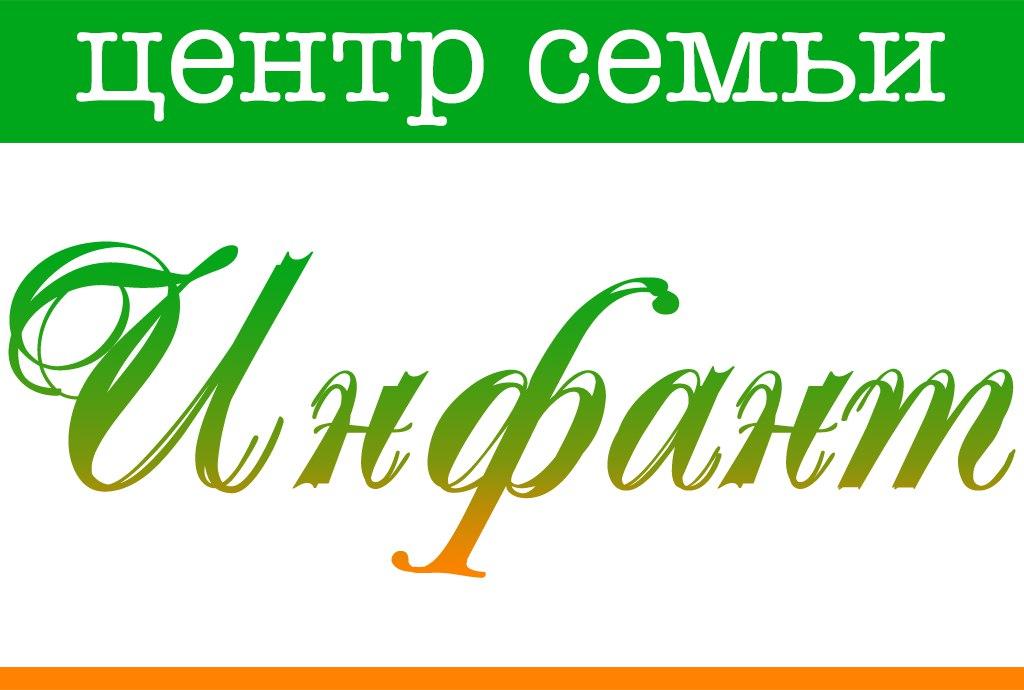 Афиша Челябинск Бесплатные занятия в Челябинске / Инфант