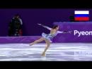 Фигурное катание Олимпийские игры 2018