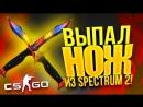 ВЫПАЛ НОЖ В SPECTRUM 2 CASE! 20000Р! - ОТКРЫТИЕ КЕЙСОВ CS_GO