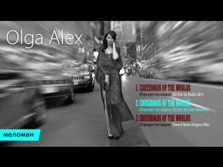 Olga Alex  - Crossroads Of The Worlds (Альбом 2017 г)
