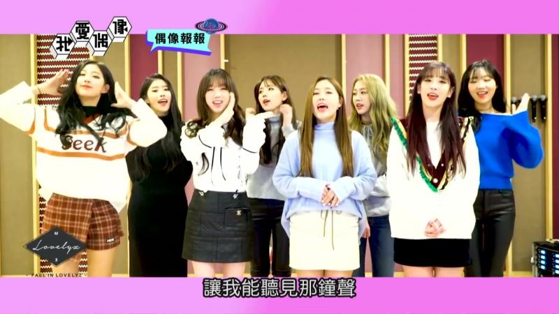 180107 Lovelyz Showcase in Taiwan MTV Idols of Asia