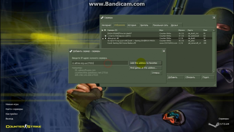 как добавить сервер в избранное и зайти на него !
