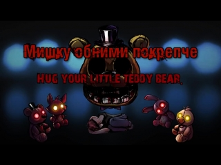 WeirdStone - Five Nights At Freddys 4 Song [RusCover]