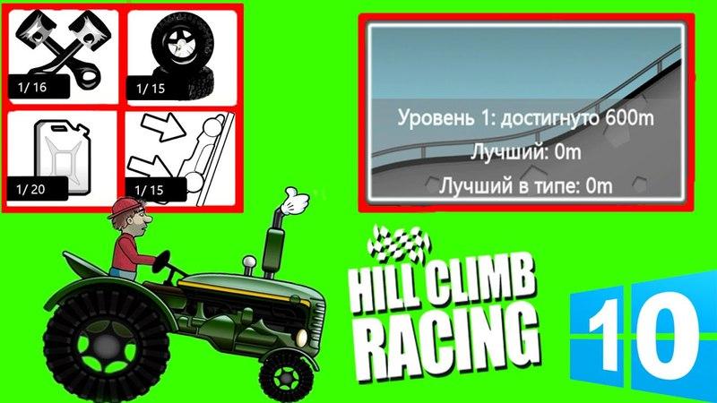Трактор в поле дыр дыр дыр / Hill Climb Racing