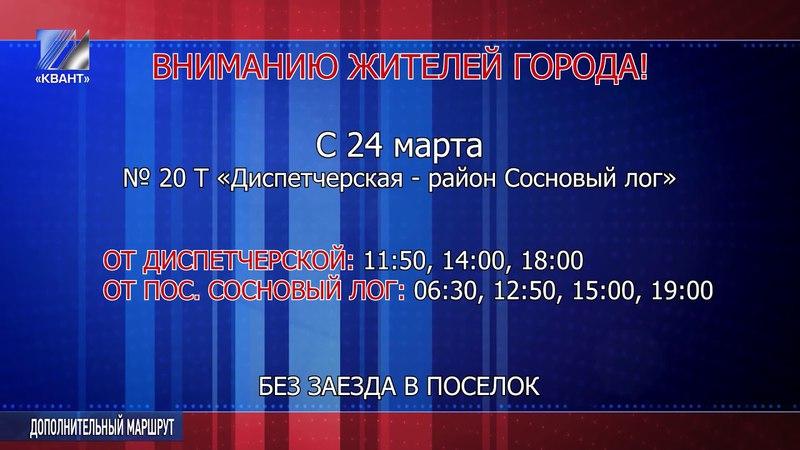 С 24 марта в район Сосновый Лог будет осуществлять движение автобус №20Т