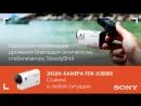 Экшн камера FDR X3000R съемка в любой ситуации