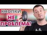 ЭТО НЕ ПУДЖИО! ✔ Обзор Игровой Мыши Asus ROG Pugio! (Full HD 1080)