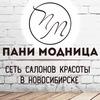 Пани Модница сеть салонов красоты в Новосибирске
