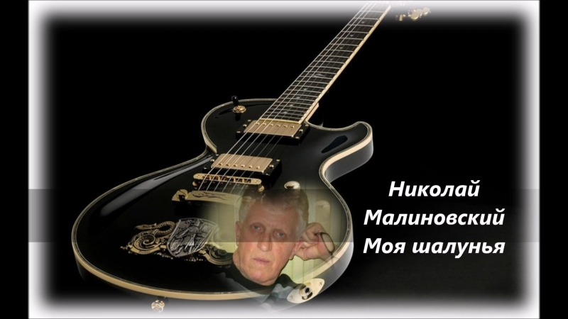 Николай Малиновский Моя шалунья