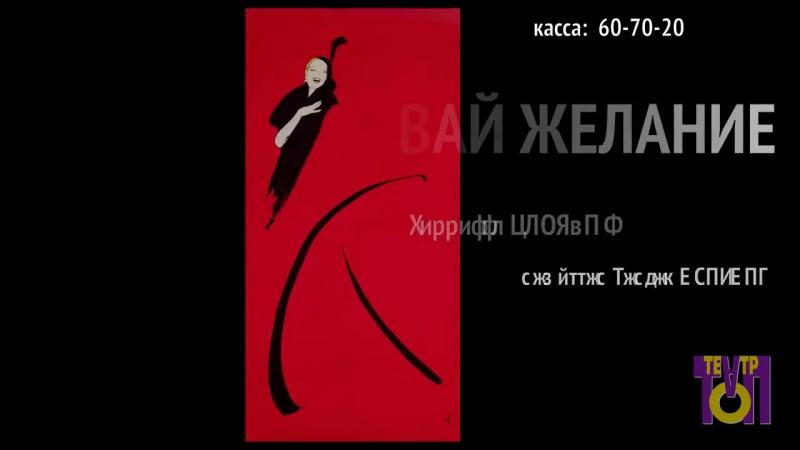 ТРАМВАЙ ЖЕЛАНИЕ _ Теннесси УИЛЬЯМС _ Топ Театр _ Омск