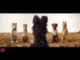 Остров собак — Русский трейлер (Дубляж, 2018)
