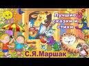 СБОРНИК СТИХОВ для ДЕТЕЙ САМУИЛА МАРШАКА. Слушать стихи для малышей с картинками онлайн в качестве/