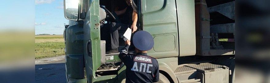 Сотрудникам ГИБДД разрешили использовать грузовики для принудительной остановки нарушителей