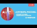 Концерт ко Дню защитника Отечества. Онлайн-трансляция