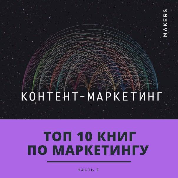 📌 10 лучших книг по маркетингу (часть 2) 📌 Первый пост набрал уже бо