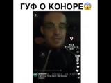 Гуф про Конора МакГрегора