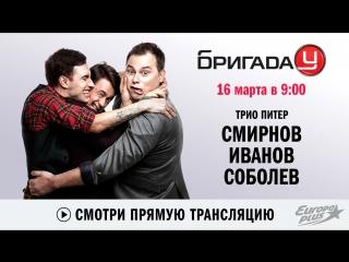 Трио «Смирнов, Иванов, Соболев» в Бригаде У