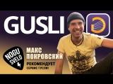 Макс Покровский рекомендует GUSLI