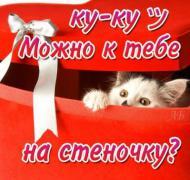ПРИВЕТ)))