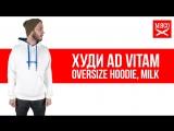Худи Ad Vitam - Oversize Hoodie, Milk. Обзор