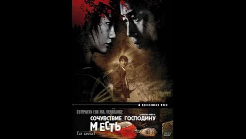 Сочувствие господину Месть Sympathy For Mr. Vengeance Boksuneun naui geot. 2002. Перевод Юрий Сербин