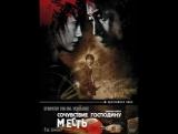 Сочувствие господину Месть / Sympathy For Mr. Vengeance / Boksuneun naui geot. 2002. Перевод Юрий Сербин