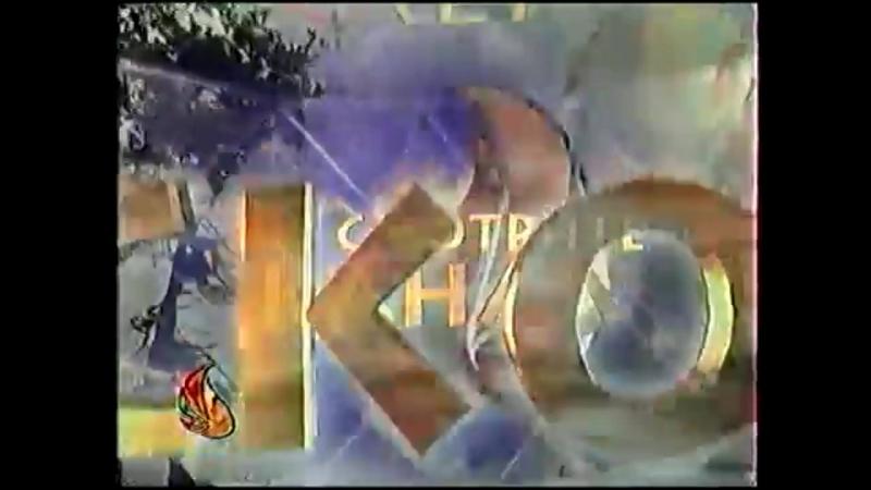Заставка (Московия, 1998)