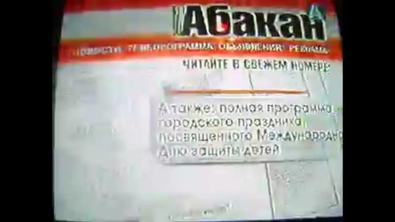 [CAMRip] Конечный отрывок анонса газеты Абакан (ТНТ-Абакан, 27 мая-2 июня 2009)