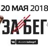 Забег.РФ в Уфе 19 мая 2019 года