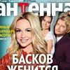 """Журнал """"Антенна - Телесемь"""""""