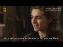 Чайная вечеринка, организованная «BAFTA»: интервью Тимоти (русские субтитры)