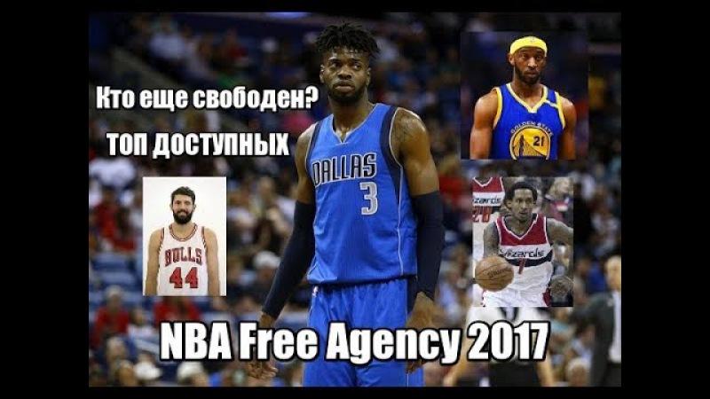 НБА 2017/ ТОП оставшихся свободных агентов