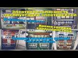 Электробезопасность электросетей.Аппараты защиты.Время токовая характеристика.Петля