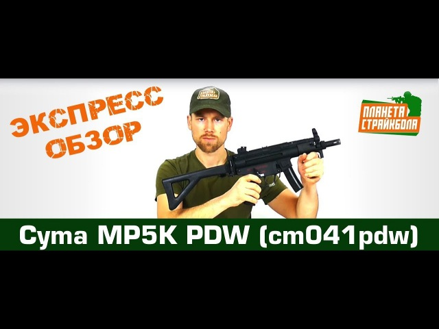 Cyma Пистолет-пулемет MP5K PDW (cm041pdw)