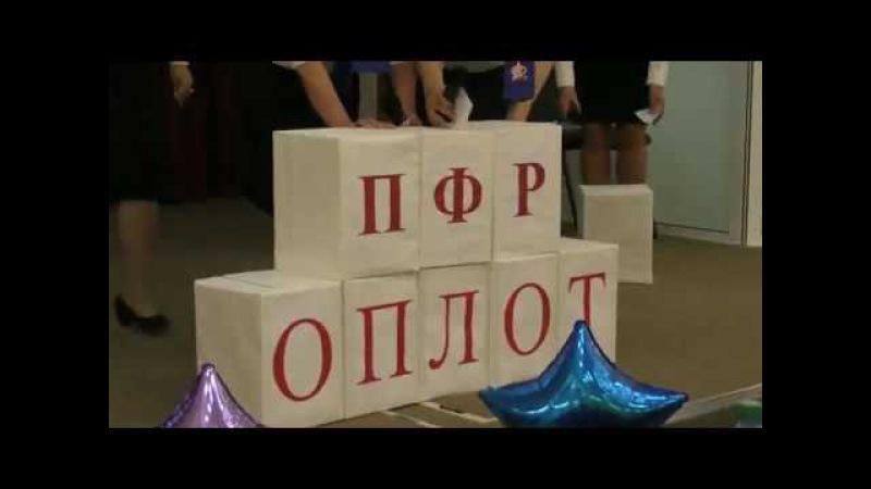 Конкурс клиентских служб в ОПФР по Алтайскому краю