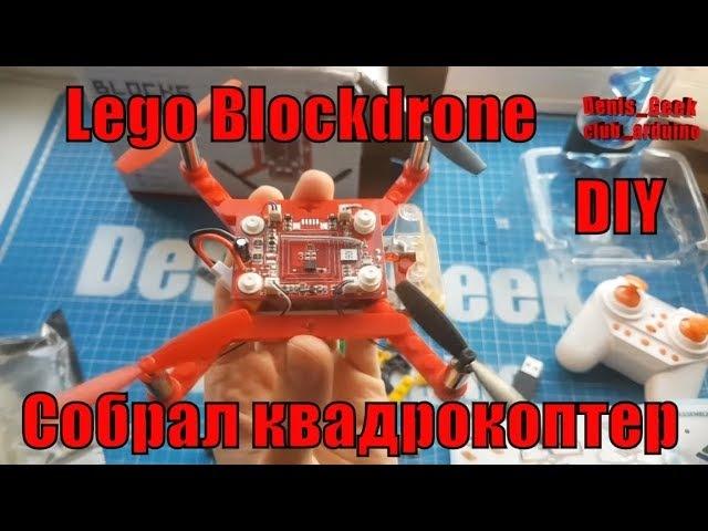 Block Drone квадрокоптер из лего и он летает ! Супер игрушка конструктор LEGO quadrocopter