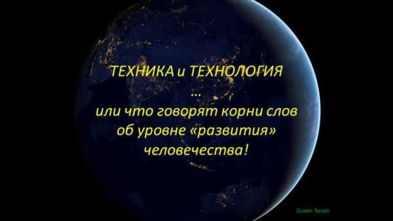 ТЕХНИКА и ТЕХНОЛОГИЯ ... или что говорят корни слов об уровне «развития» человече...