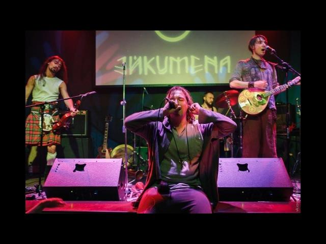 Эйкумена – Далеко (19.11.2016 Mezzo Forte)