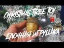 Christmas tree toy from acacia - Елочная игрушка из акации (Желудь на токарном станке)