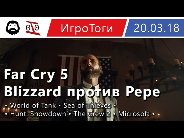 Far Cry 5 World of Tank CRYENGINE V Blizzard против Pepe The Crew 2 Hunt Showdown ИгроТоги