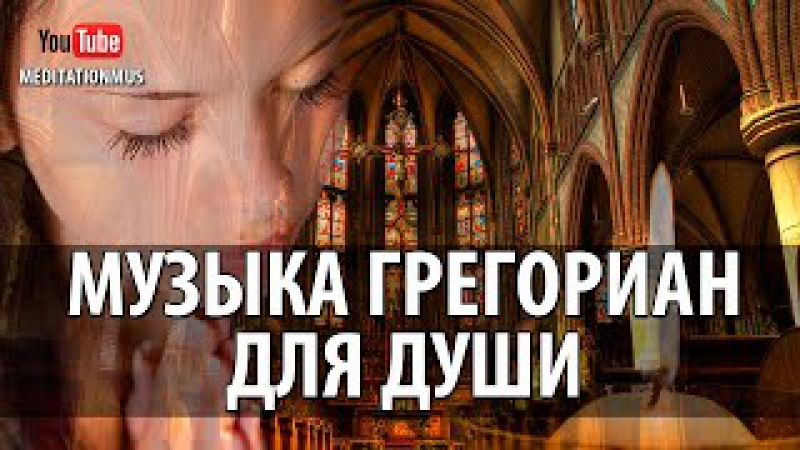 ♫ МУЗЫКА ГРЕГОРИАН ДЛЯ ДУШИ, ОТДЫХА И ВОССТАНОВЛЕНИЯ СИЛ Gregorian Chants Healing Music