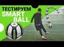 ADIDAS SMART BALL Тест умного мяча Тренировка со смарт болом