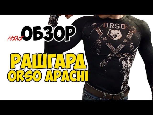 Обзор черного рашгарда ORSO - APACHI волк c длинным рукавом от Burya shop (короткая версия)
