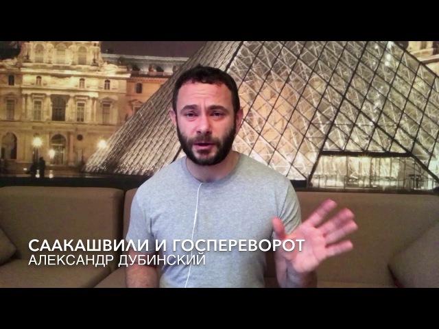 Почему Саакашвили теперь не обвиняют в госперевороте?